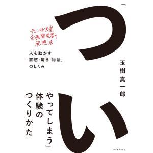 著:玉樹真一郎 出版社:ダイヤモンド社 提供開始日:2019/08/08 タグ:趣味・実用 経済・経...