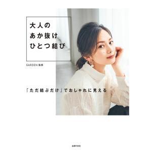 大人のあか抜けひとつ結び 電子書籍版 / GARDEN