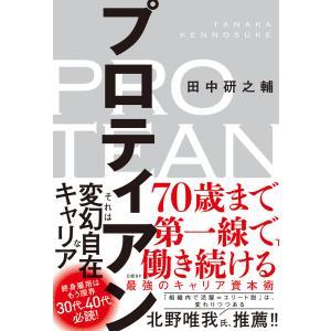 プロティアン 70歳まで第一線で働き続ける最強のキャリア資本術 電子書籍版 / 著:田中研之輔
