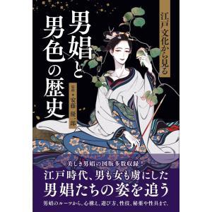 江戸文化から見る 男娼と男色の歴史 電子書籍版 / 監修:安藤優一郎