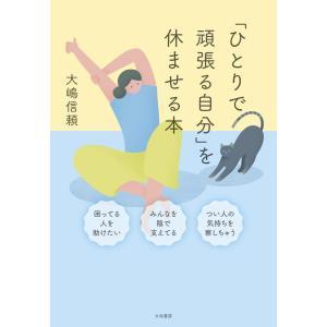 「ひとりで頑張る自分」を休ませる本 電子書籍版 / 大嶋信頼|ebookjapan