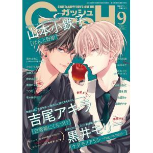 GUSH 2019年09月号 電子書籍版|ebookjapan