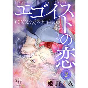 エゴイストの恋〜CEOは愛を理由に束縛する〜【分冊版】2話 電子書籍版 / 姫野くみ|ebookjapan