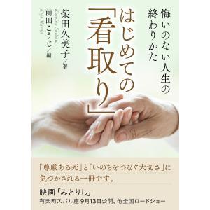【初回50%OFFクーポン】はじめての「看取り」悔いのない人生の終わりかた。 電子書籍版 / 柴田久...