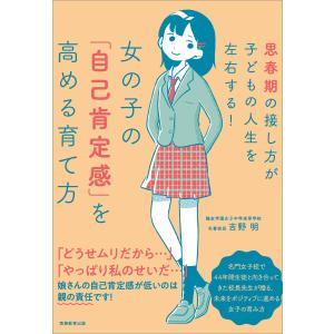 女の子の「自己肯定感」を高める育て方 電子書籍版 / 吉野明