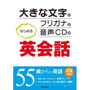 CD付 大きな文字とフリガナと音声CDではじめる英会話 <CD無しバージョン> 電子書籍版 / 編著:新星出版社編集部|ebookjapan