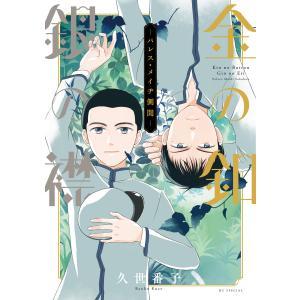 金の釦 銀の襟 -パレス・メイヂ側聞-【電子限定おまけ付き】 電子書籍版 / 久世番子 ebookjapan