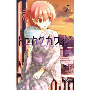 トニカクカワイイ (7) 電子書籍版 / 畑健二郎