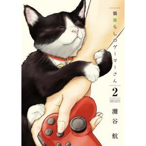 【初回50%OFFクーポン】猫暮らしのゲーマーさん (2) 電子書籍版 / 灘谷航|ebookjapan
