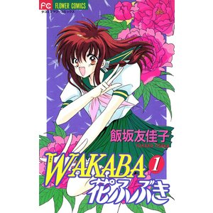 WAKABA花ふぶき (1) 電子書籍版 / 飯坂友佳子|ebookjapan