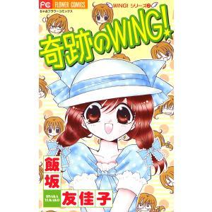奇跡のWING! 電子書籍版 / 飯坂友佳子|ebookjapan