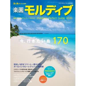 楽園モルディブ 2020 電子書籍版 / 楽園モルディブ編集部