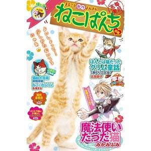 ねこぱんち No.156 猫と海号 電子書籍版 ebookjapan