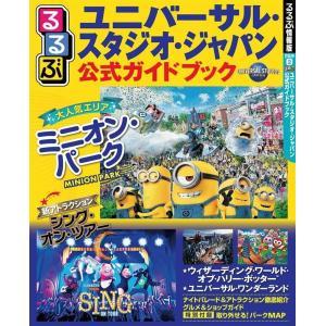 るるぶユニバーサル・スタジオ・ジャパン(R) 公式ガイドブック(2020年版) 電子書籍版 / JTBパブリッシング|ebookjapan