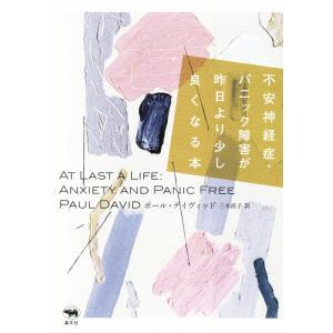 不安神経症・パニック障害が昨日より少し良くなる本 電子書籍版 / 著:ポール・デイヴィッド 訳:三木直子|ebookjapan