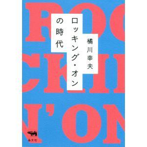 ロッキング・オンの時代 電子書籍版 / 著:橘川幸夫|ebookjapan