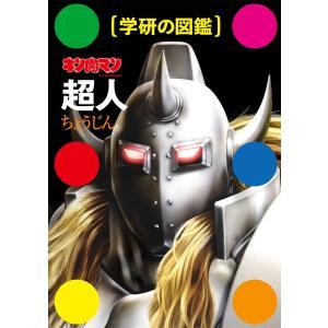 キン肉マン「超人」 電子書籍版 / ゆでたまご