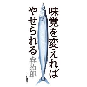味覚を変えればやせられる 電子書籍版 / 森拓郎 ebookjapan