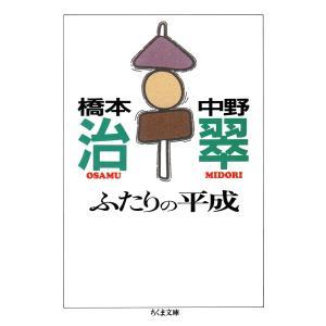 二人の平成 電子書籍版 / 橋本治/中野翠 ebookjapan