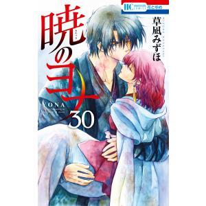 暁のヨナ (30) 電子書籍版 / 草凪みずほ|ebookjapan