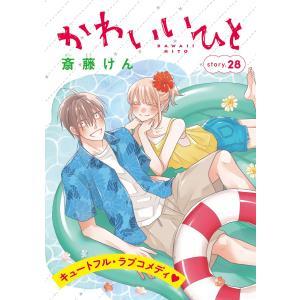 AneLaLa かわいいひと story28 電子書籍版 / 斎藤けん|ebookjapan