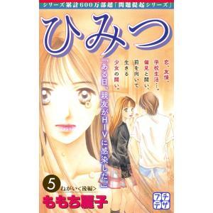 ひみつ プチデザ (5) 電子書籍版 / ももち麗子|ebookjapan