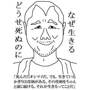 どうせ死ぬのになぜ生きる名言顔事典123 電子書籍版 / 著:田中せいや|ebookjapan