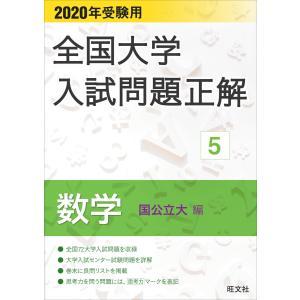 2020年受験用 全国大学入試問題正解 数学(国公立大編) 電子書籍版 / 編:旺文社