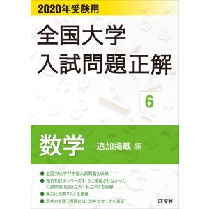 2020年受験用 全国大学入試問題正解 数学(追加掲載編) 電子書籍版 / 編:旺文社