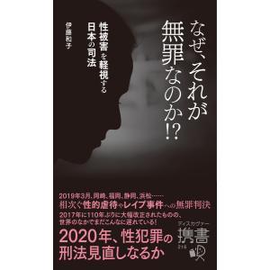 なぜ、それが無罪なのか? 電子書籍版 著:伊藤 和子の商品画像|ナビ