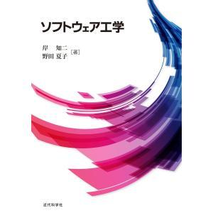 【初回50%OFFクーポン】ソフトウェア工学 電子書籍版 / 岸知二/野田夏子|ebookjapan