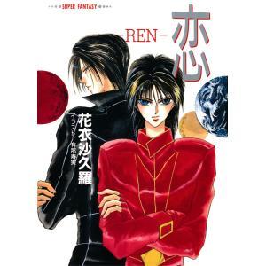 恋―REN―(スーパーファンタジー文庫) 電子書籍版 / 花衣沙久羅/有那寿実|ebookjapan