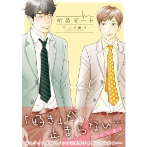 桃色ビート【コミックス版】 電子書籍版 / サンバ前川|ebookjapan