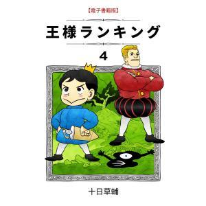 王様ランキング(4) 電子書籍版 / 著:十日 草輔|ebookjapan