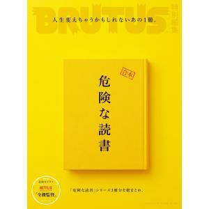 BRUTUS特別編集 合本 危険な読書 電子書籍版 / マガジンハウス