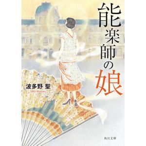 能楽師の娘 電子書籍版 / 著者:波多野聖|ebookjapan