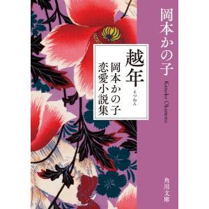 越年 岡本かの子恋愛小説集 電子書籍版 / 著者:岡本かの子|ebookjapan