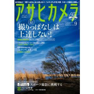 アサヒカメラ 2019年9月号 電子書籍版 / アサヒカメラ編集部