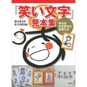 「笑い文字」見本集 幸せを引き寄せる言葉たち 電子書籍版 / 廣江まさみ 笑い文字普及協会