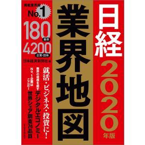 日経業界地図 2020年版 電子書籍版 / 編:日本経済新聞社