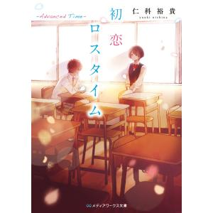 著者:仁科裕貴 出版社:KADOKAWA 連載誌/レーベル:メディアワークス文庫 提供開始日:201...