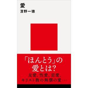 愛 電子書籍版 / 苫野一徳|ebookjapan