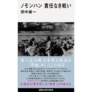 ノモンハン 責任なき戦い 電子書籍版 / 田中雄一 ebookjapan