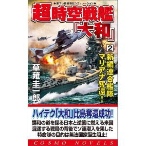 超時空戦艦「大和」(2)新編連合艦隊マリアナ奪還! 電子書籍版 / 草薙圭一郎|ebookjapan