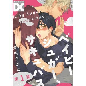 東条さかな 出版社:ジュネット 連載誌/レーベル:BOY'SピアスDC ページ数:28 提供開始日:...