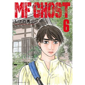 MFゴースト (6) 電子書籍版 / しげの秀一