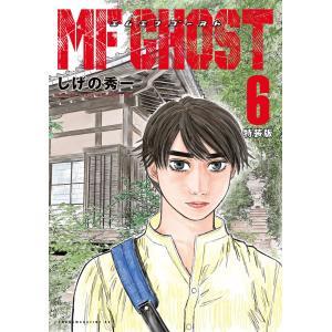 MFゴースト (6)特装版 電子書籍版 / しげの秀一