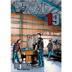 ザ・ファブル (19) 電子書籍版 / 南勝久
