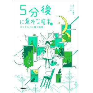 5分後に意外な結末ex エメラルドに輝く風景 電子書籍版 / 桃戸ハル/usi ebookjapan