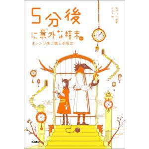 5分後に意外な結末ex オレンジ色に燃える呪文 電子書籍版 / 桃戸ハル/usi ebookjapan